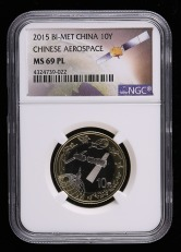 2015年中国航天流通纪念币一枚(NGC MS69PL)