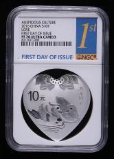 2016年吉祥文化-并蒂同心30克精制银币一枚(首日版、原盒、带证书、NGC PF70)