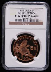 1995年中国珍稀野生动物-金丝猴精制流通纪念币一枚(带册、NGC PF67)