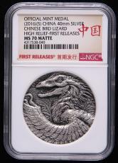 2016年远古生命系列之中华龙鸟2盎司普制银章一枚(限铸量:500枚、首发版、原盒、带证书、NGC MS70)
