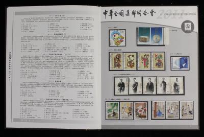 4年带边四方连邮票 型张新全 1994 13 1994 20联票为单套 部分带直图片