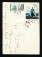 1969年北京寄意大利毛像招手明信片一件、贴文12一套、普13(2分、3分)各一枚、销1月25日北京戳